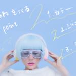 レディースファッションの「おしゃれ」をつくる三大基礎!~カラー・シルエット・素材~