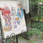 【展示会レポート】弥生美術館 アンティーク着物万華鏡 ―大正~昭和の乙女に学ぶ着こなし―